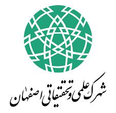 شهرک علمی تحقیقاتی اصفهان